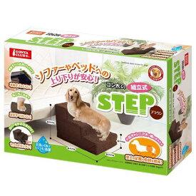 マルカン ゴン太の組立式STEP ブラウン 犬 階段 関東当日便