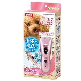 マルカン コードレスバリカン 犬 猫 関東当日便