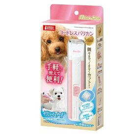 マルカン コードレスバリカン ミニ 犬 猫 関東当日便