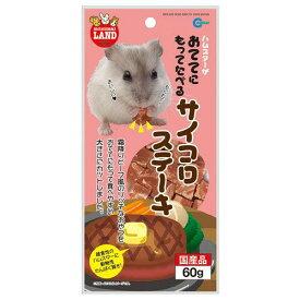 マルカン おててにもってたべる サイコロステーキ 60g 国産 ハムスター おやつ 関東当日便