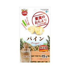 マルカン 果実のおたより パイン 15g 小動物 おやつ 関東当日便