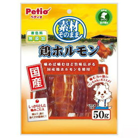 ペティオ 素材そのまま 鶏ホルモン 50g 国産 犬 おやつ 関東当日便