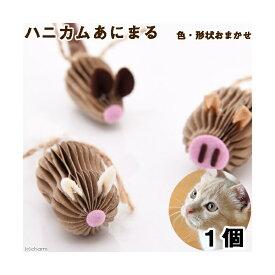 キャティーマン じゃれ猫 NekoToyBox ハニカムあにまる 色、形状おまかせ 関東当日便