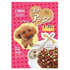 サンライズ プチアンジュ 超小型犬 1〜6歳の成犬用 250g(50g×5パック) 12袋 関東当日便