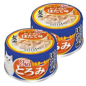 いなば CIAO(チャオ) とろみミルキータイプ まぐろ・ささみ ほたて味 80g 国産 2缶 関東当日便