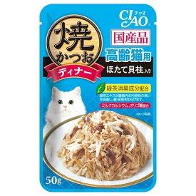 いなば 焼かつおディナー 高齢猫用 ほたて貝柱入り 50g 国産 2袋 関東当日便