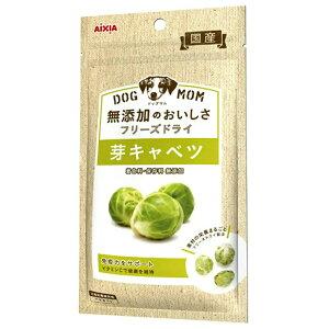 アイシア DOGMOM 無添加のおいしさ フリーズドライ 芽キャベツ 8g 関東当日便