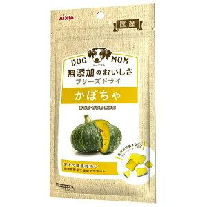アイシア DOGMOM 無添加のおいしさ フリーズドライ かぼちゃ 8g 関東当日便