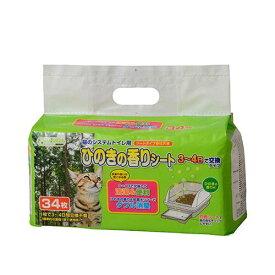 クリーンミュウ 猫のシステムトイレ用 ひのきの香りシート 34枚 お一人様4点限り 関東当日便