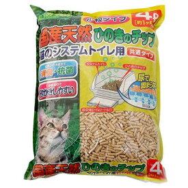 猫砂 クリーンミュウ 国産天然ひのきのチップ 猫のシステムトイレ用 小粒 4L お一人様7点限り 関東当日便