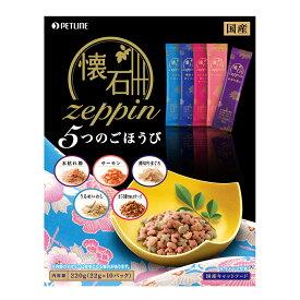 日清 懐石zeppin 5つのごほうび 220g(22g×10パック) 国産 関東当日便