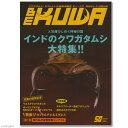 ビークワ BE−KUWA 50 冬号(2014) 書籍 昆虫 関東当日便
