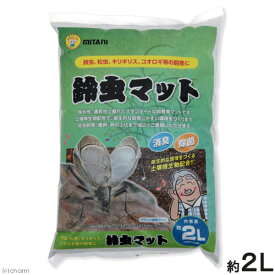 ミタニ 鈴虫マット 2L 昆虫マット スズムシ用 関東当日便