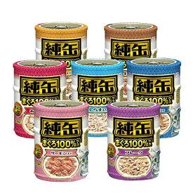アソート アイシア 純缶ミニ3P 65g×3缶 7種各1缶 キャットフード 関東当日便