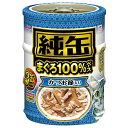 箱売り アイシア 純缶ミニ3P かつお節入り 65g×3缶 キャットフード 1箱24缶入 関東当日便