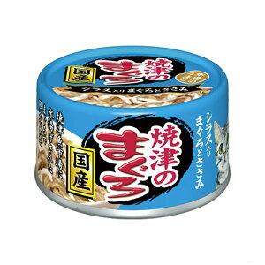 箱売りアイシア焼津のまぐろシラス入り70gキャットフード国産お買い得24缶入【HLS_DU】関東当日便