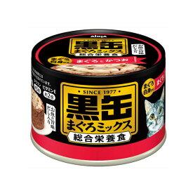アイシア 黒缶まぐろミックス まぐろ白身入りまぐろとかつお160g キャットフード 黒缶 48缶入 関東当日便