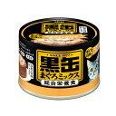 アイシア 黒缶まぐろミックス ささみ入りまぐろとかつお(まぐろ白身入り) 160g 48缶入 関東当日便