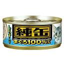 アイシア 純缶ミニ まぐろ100%ベ−ス しらす入り 65g 48缶入 関東当日便