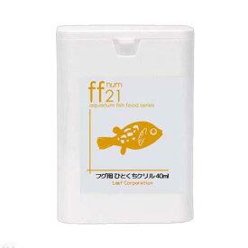 aquarium fish food series 「ff num21」 フグ用フード ひとくちクリル 40mL ふぐ 餌 エサ えさ 関東当日便
