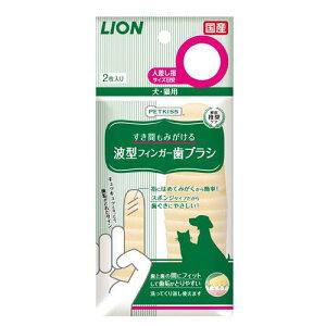 ライオン PETKISS すき間もみがける波型フィンガー歯ブラシ 関東当日便