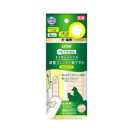 ライオン ペットキッス すき間もみがける波型フィンガー歯ブラシ スリムタイプ 関東当日便