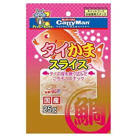 キャティーマン タイかまスライス 25g 12袋入 国産 関東当日便