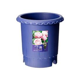 リッチェル バラ鉢 ブルー 8号 φ24×24cm 3個入 お一人様3点限り 関東当日便
