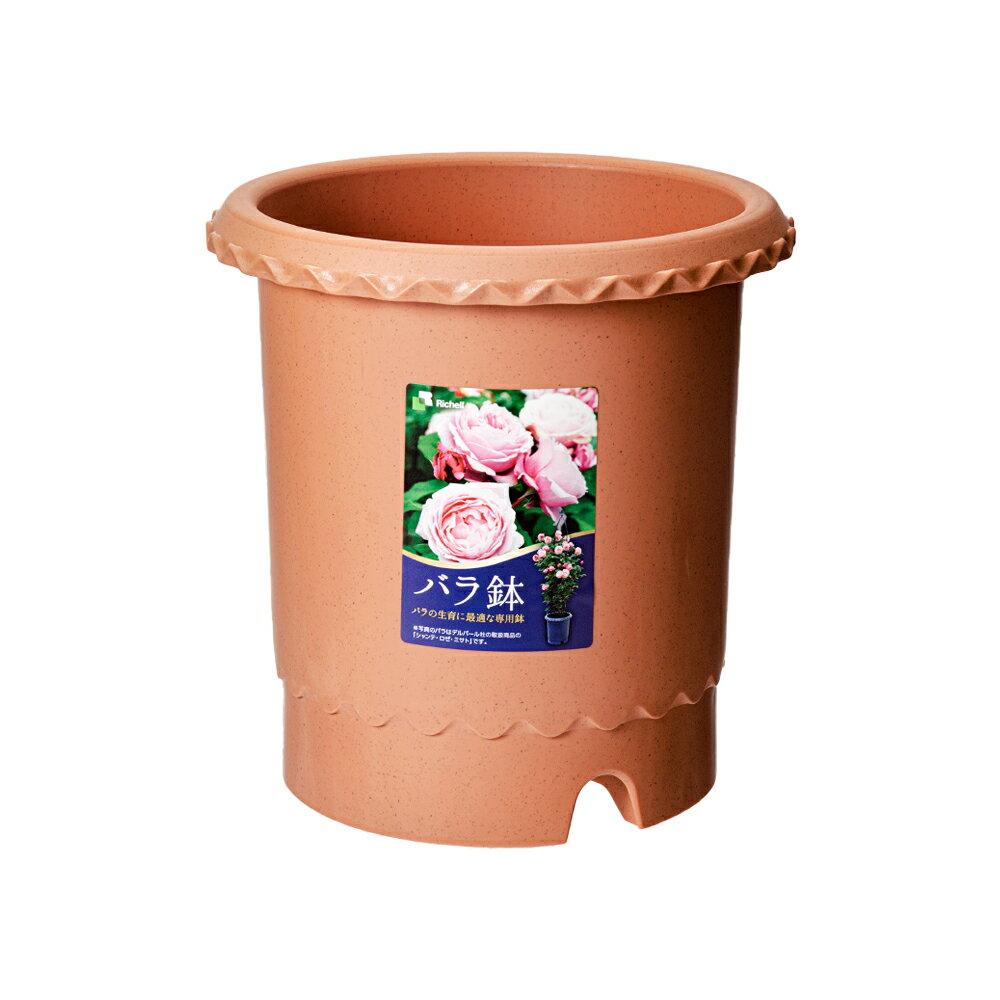 リッチェル バラ鉢 ブラウン 8号 φ24×24cm 3個入 お一人様3点限り 関東当日便