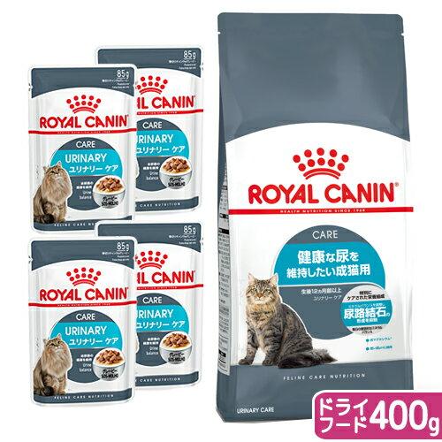 ロイヤルカナン 猫 健康な尿の維持セット ドライフード400g + パウチ85g×4袋 関東当日便