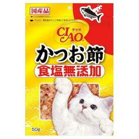 いなば CIAO(チャオ) かつお節 食塩無添加 50g 16袋入 お一人様2点限り 関東当日便