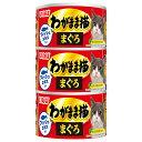 箱売り いなば わがまま猫 まぐろ 160g×3缶 1箱18個入 関東当日便