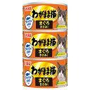 箱売り いなば  わがまま猫 まぐろ ささみ入り 160g×3缶 1箱18個入 関東当日便