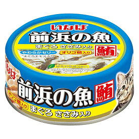 いなば 前浜の魚 まぐろ ささみ入り 115g 24缶 関東当日便