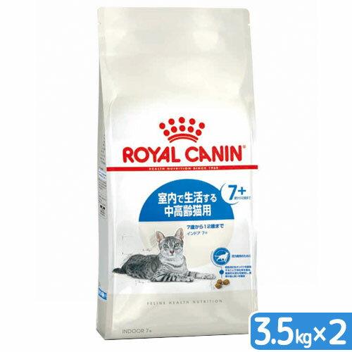 ロイヤルカナン 猫 インドア 7+ 3.5kg×2袋 3182550784412 お一人様5点限り 沖縄別途送料 ジップ付 関東当日便