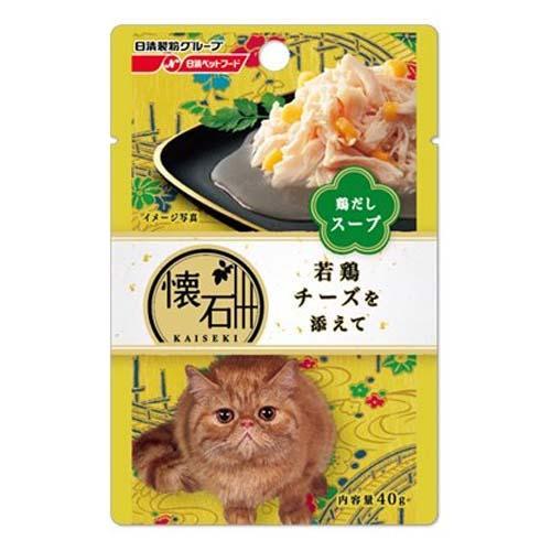 日清 懐石 若鶏 チーズを添えて 鶏だしスープ 40g パウチ 2袋入り【HLS_DU】 関東当日便