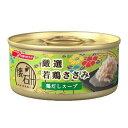 日清 懐石 缶 厳選若鶏ささみ 鶏だしスープ 60g 2缶入り 関東当日便