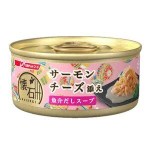 日清懐石缶サーモンチーズ添え魚介だしスープ60g2缶入り【HLS_DU】関東当日便