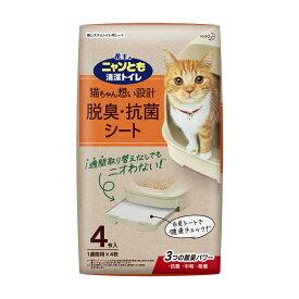 ニャンとも清潔トイレ 脱臭・抗菌シート 4枚 関東当日便