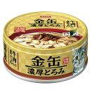 アイシア 金缶濃厚とろみ 牛肉入りまぐろ 70g 2缶入り 関東当日便