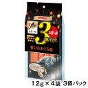 シーバ とろ〜り メルティ 香りのまぐろ味 12g×4P 3個パック 関東当日便