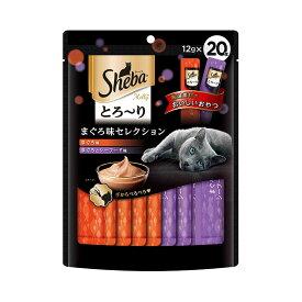 シーバ とろ〜り メルティ まぐろ味セレクション 12g×20P キャットフード 関東当日便