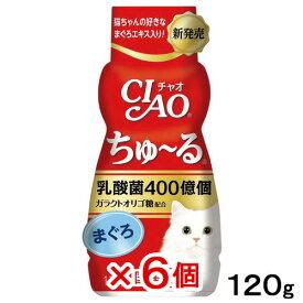 CIAO(チャオ) 乳酸菌ちゅ〜る まぐろ 120g 国産 6個入り 関東当日便