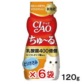 CIAO(チャオ) 乳酸菌ちゅ〜る とりささみ 120g 国産 6袋入り 関東当日便