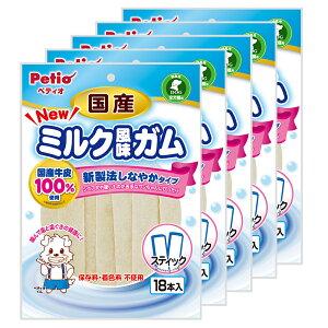 ペティオ NEW 国産 ミルク風味ガム スティック 18本入 犬 おやつ 5袋入り 関東当日便