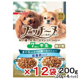 いぬのしあわせ プッチーヌ 7歳からの高齢犬用 低脂肪タイプ(セミモイストタイプ) 200g 12袋入り 関東当日便