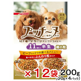 いぬのしあわせ プッチーヌ 11歳からの高齢犬用 ふんわり粒タイプ(セミモイストタイプ) 200g 12袋入り 関東当日便