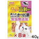 いなば CIAO(チャオ) 高齢猫用 柔らかふわふわ かつお節 食塩無添加 40g 国産 8袋入り 関東当日便