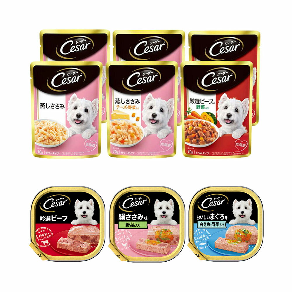 マース シーザー 成犬用 人気の味食べ比べセット トレイ3種3個 + パウチ3種6袋【HLS_DU】 関東当日便