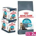 ロイヤルカナン 猫 健康な尿の維持ドライウェットセット ドライ2kg×1袋 ジップ付 + パウチ85g×24袋 関東当日便